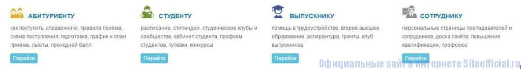 МГТУ им.Баумана официальный сайт - Вкладки