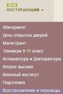 """МГТУ им.Баумана официальный сайт - Вкладка """"Поступающим"""""""