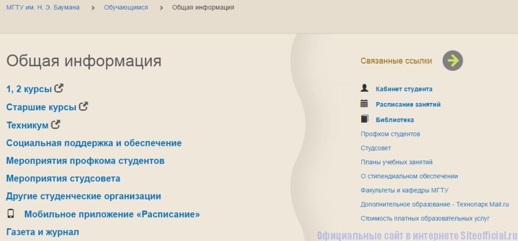 """МГТУ им.Баумана официальный сайт - Вкладка """"Студенту"""""""