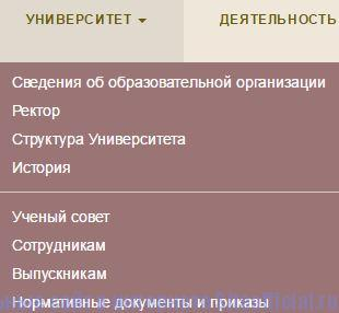 """МГТУ им.Баумана официальный сайт - Вкладка """"Университет"""""""