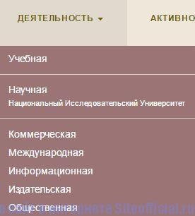 """МГТУ им.Баумана официальный сайт - Вкладка """"Деятельность"""""""