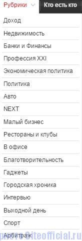 """Деловой Петербург официальный сайт - Вкладка """"Рубрики"""""""
