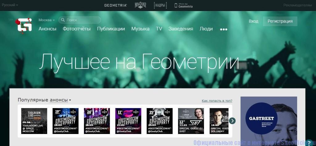 Геометрия.ру - Главная страница