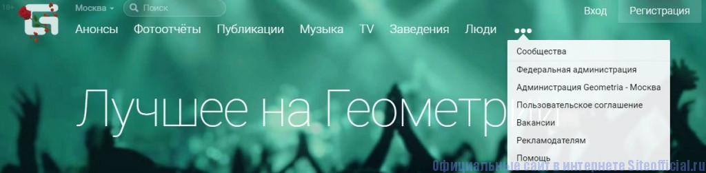 Геометрия.ру - Вкладки