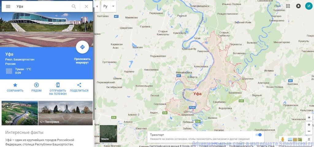Гугл Карты - Вкладки