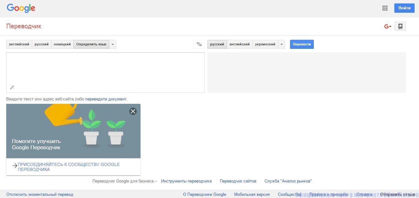 Гугл Переводчик - Главная страница