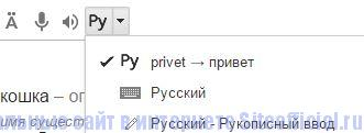 Гугл Переводчик - Вкладки