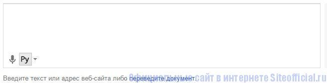 Гугл Переводчик - Окно ввода