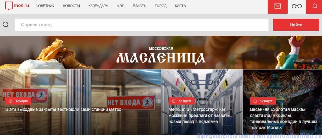Правительство Москвы официальный сайт - Главная страница