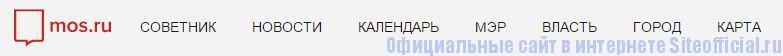Правительство Москвы официальный сайт - Вкладки