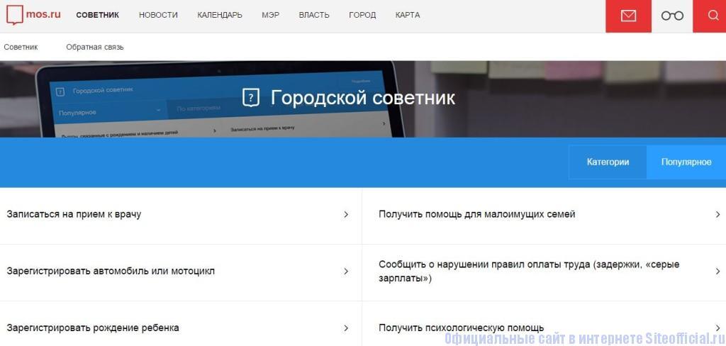 """Правительство Москвы официальный сайт - Вкладка """"Советник"""""""