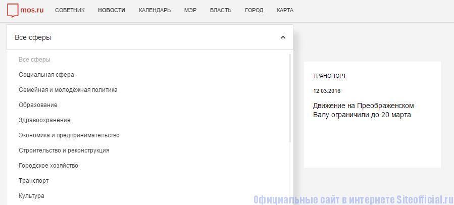 """Правительство Москвы официальный сайт - Вкладка """"Новости"""""""