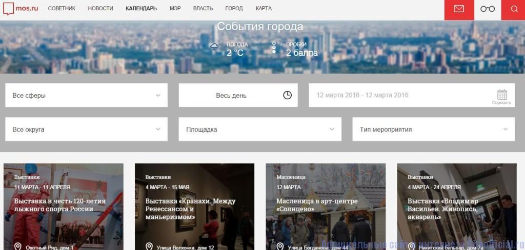 """Правительство Москвы официальный сайт - Вкладка """"Календарь"""""""