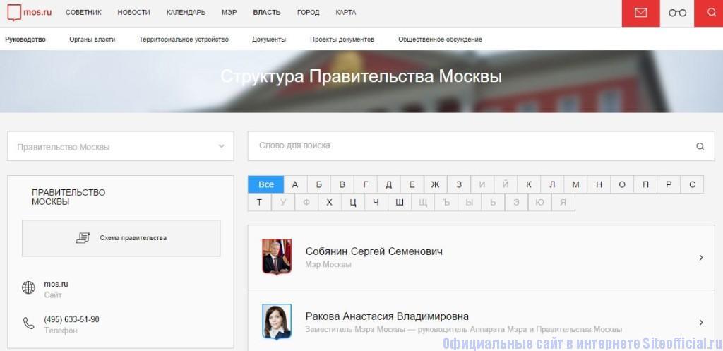 """Правительство Москвы официальный сайт - Вкладка """"Власть"""""""