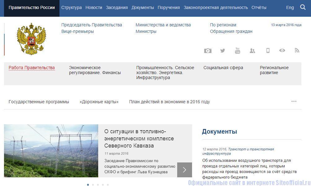 Правительство Российской Федерации официальный сайт - Главная страница