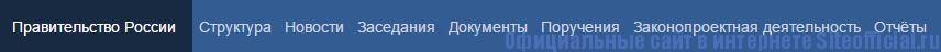 Правительство Российской Федерации официальный сайт - Вкладки