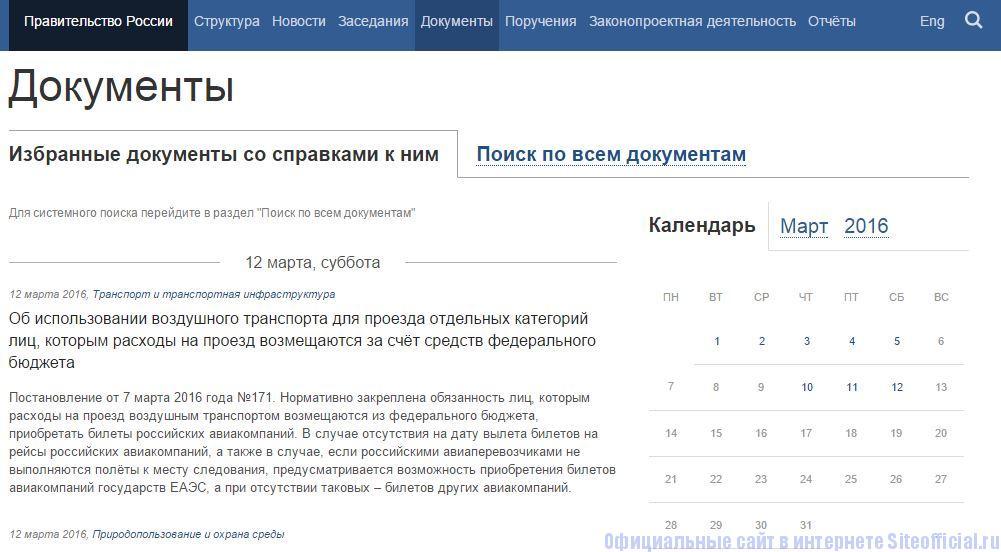 """Правительство Российской Федерации официальный сайт - Вкладка """"Документы"""""""
