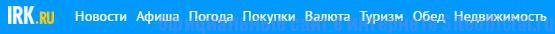 Ирк.ру - Вкладки