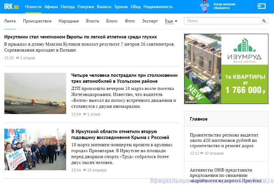 """Ирк.ру - Вкладка """"Новости"""""""