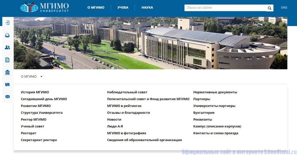 """МГИМО официальный сайт - Вкладка """"О МГИМО"""""""