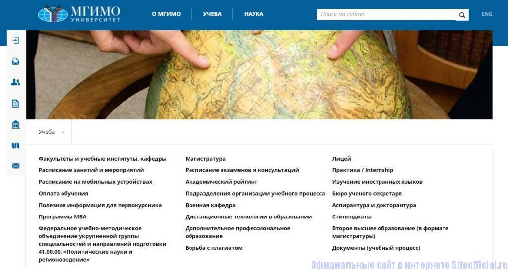 """МГИМО официальный сайт - Вкладка """"Учёба"""""""