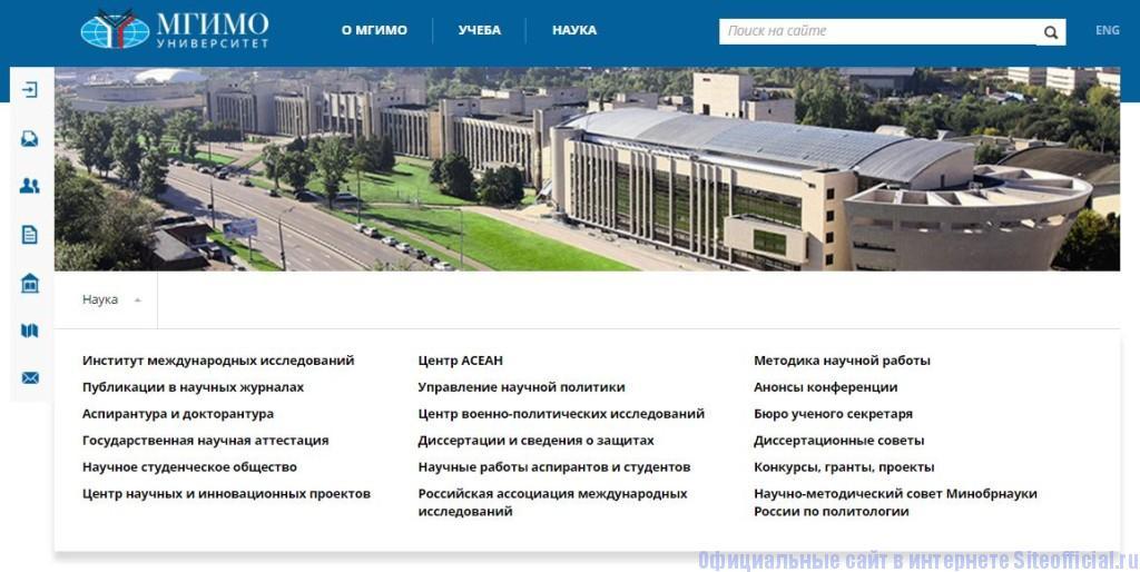 """МГИМО официальный сайт - Вкладка """"Наука"""""""