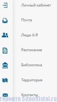 МГИМО официальный сайт - Вкладки