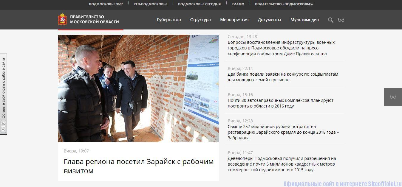 Правительство Московской области официальный сайт - Главная страница