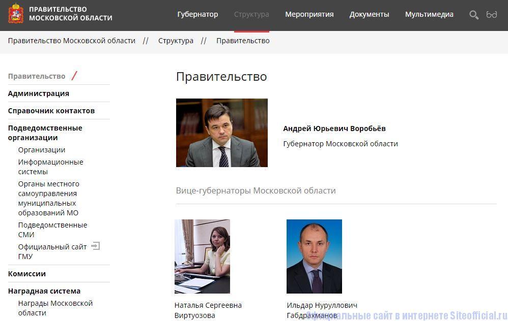"""Правительство Московской области официальный сайт - Вкладка """"Структура"""""""