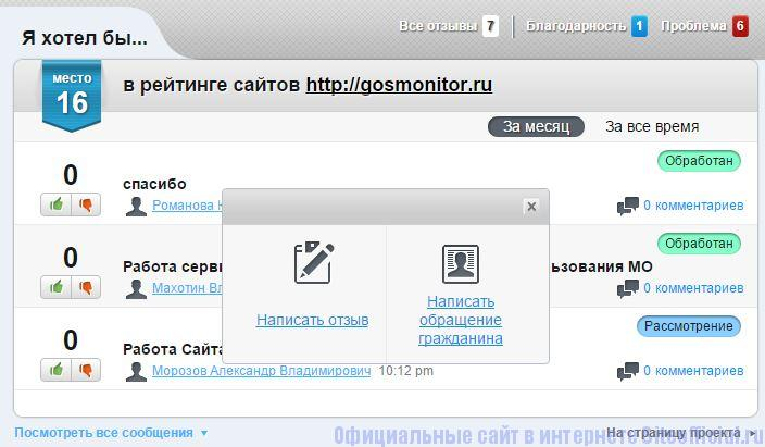 Правительство Московской области официальный сайт - Форма обратной связи