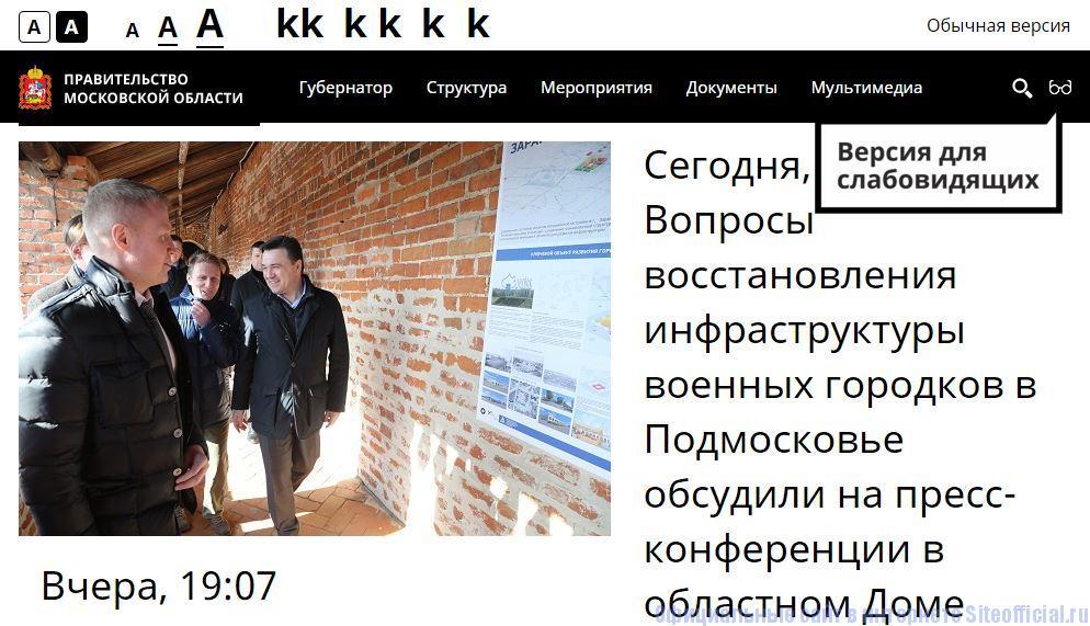 Правительство Московской области официальный сайт - Версия для слабовидящих