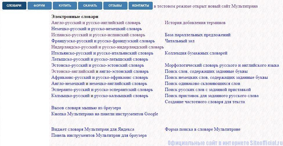 """Мультитран - Вкладка """"Словари"""""""