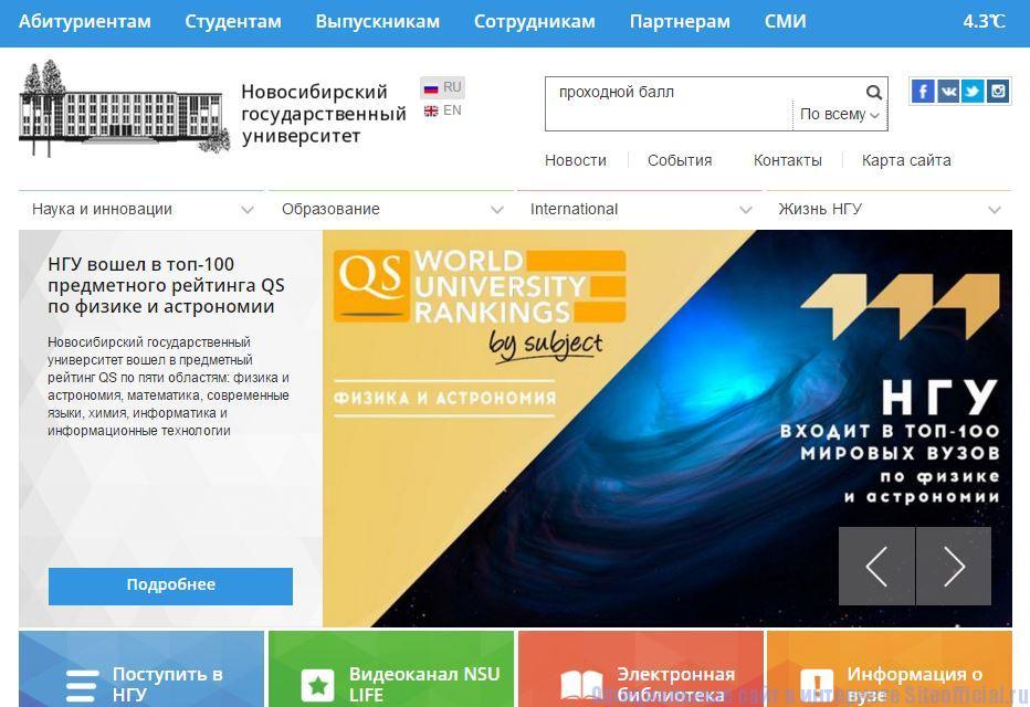 НГУ официальный сайт - Главная страница