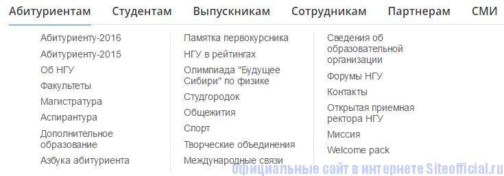"НГУ официальный сайт - Вкладка ""Абитуриентам"""
