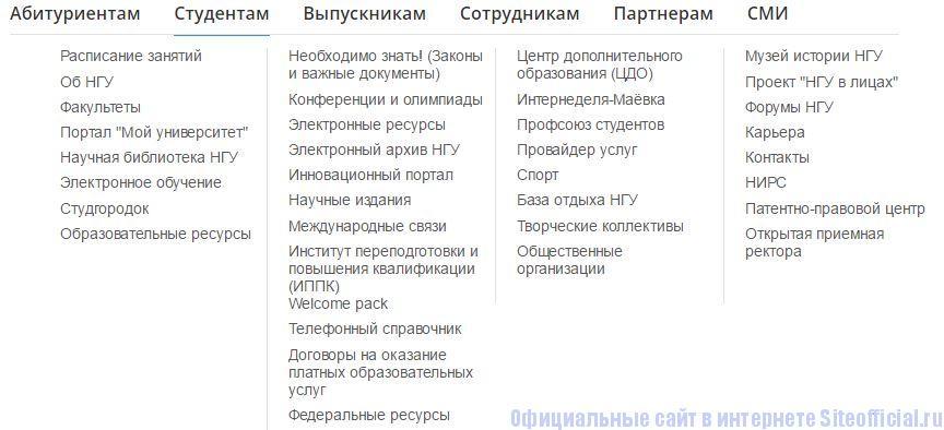 """НГУ официальный сайт - Вкладка """"Студентам"""""""