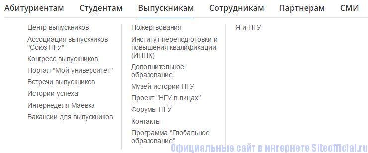 """НГУ официальный сайт - Вкладка """"Выпускникам"""""""