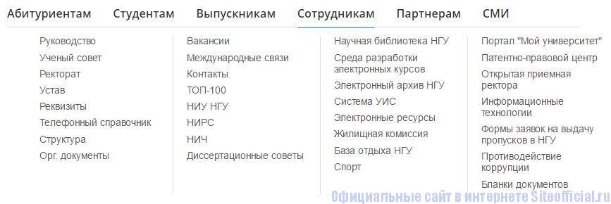 """НГУ официальный сайт - Вкладка """"Сотрудникам"""""""