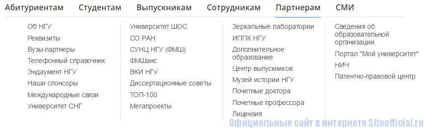 """НГУ официальный сайт - Вкладка """"Партнёрам"""""""