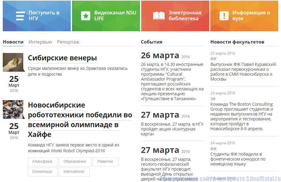 НГУ официальный сайт - Вкладки