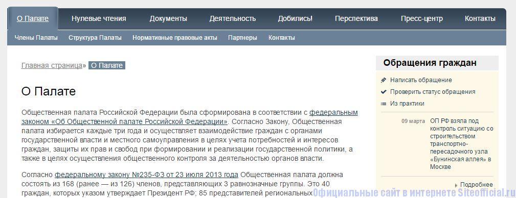 """Общественная палата РФ официальный сайт - Вкладка """"О Палате"""""""