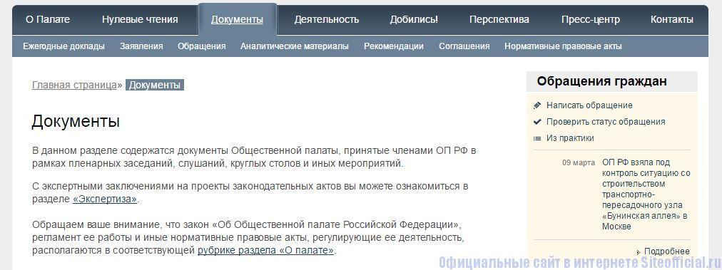 """Общественная палата РФ официальный сайт - Вкладка """"Документы"""""""