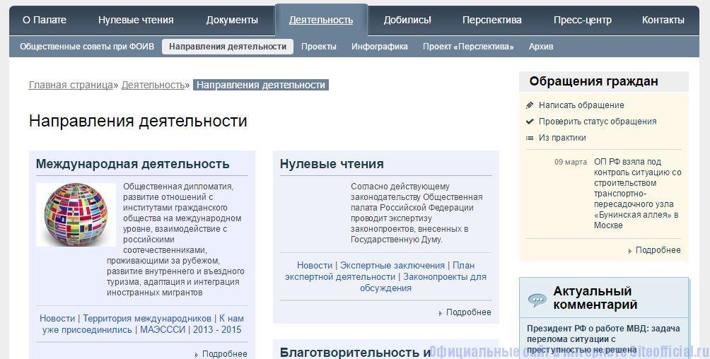 """Общественная палата РФ официальный сайт - Вкладка """"Деятельность"""""""