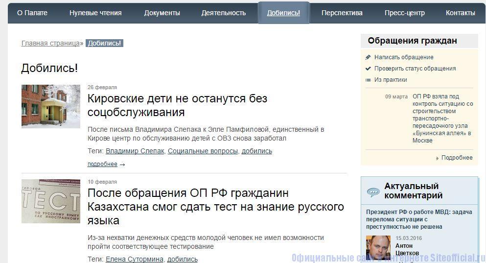 """Общественная палата РФ официальный сайт - Вкладка """"Добились!"""""""