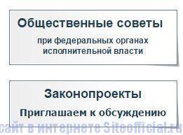 Общественная палата РФ официальный сайт - Вкладки