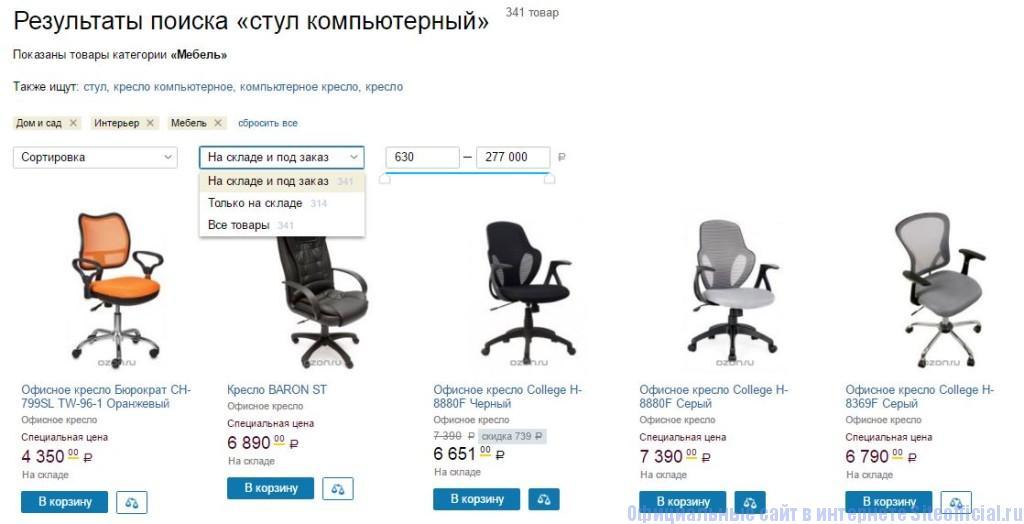 Озон интернет магазин - Список товаров