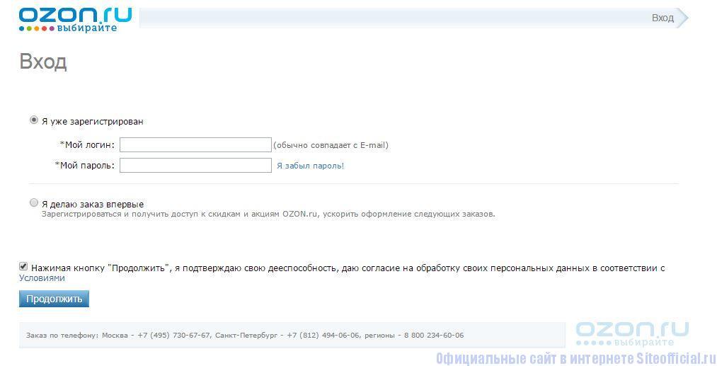 "Озон интернет магазин - Вкладка ""Вход"""
