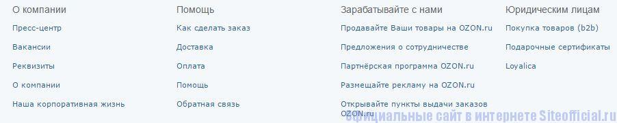 Озон интернет магазин - Вкладки