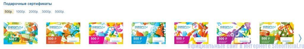 Подарочные сертификаты Озон