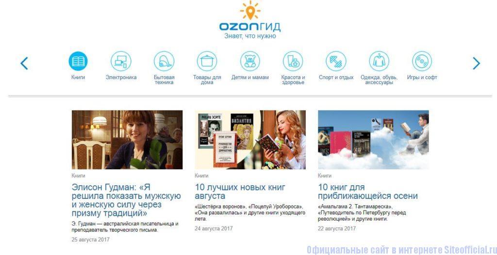 Озон книги - Статьи
