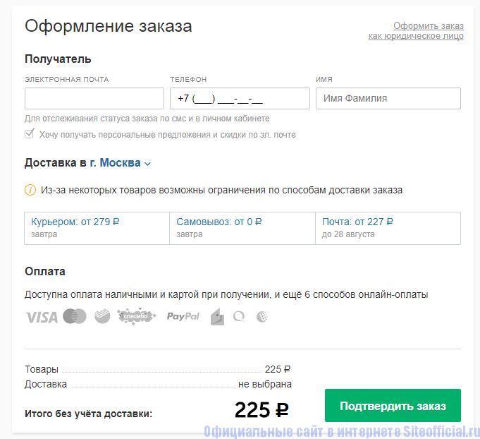 Интернет магазин Озон - Оформление заказа